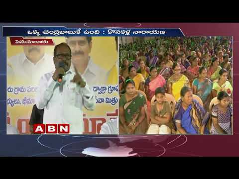 TDP MP Konakalla Narayana Slams PM Narendra Modi | ABN Telugu
