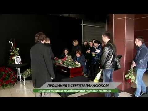 Прощание с Сергеем Панасюком