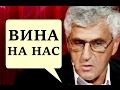 Леонид Гозман, Путин много давал поручений, но они не реализуется! Мы нарушаем все законы!
