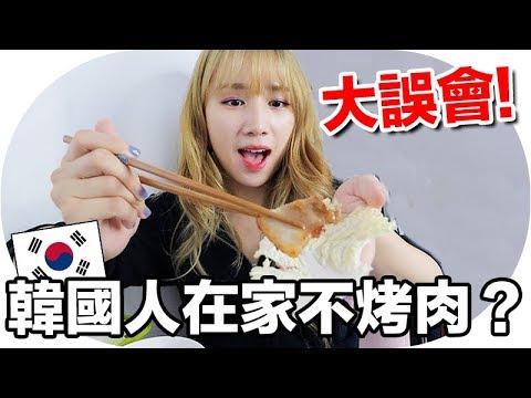 大誤會! 原來韓國人在家不烤肉?| Mira 咪拉