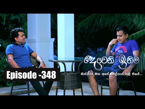 Deweni Inima | Episode 348 06th June 2018