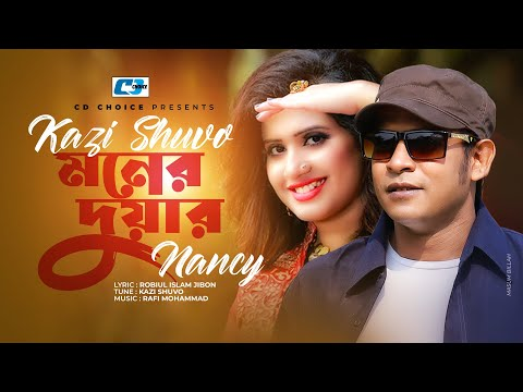 Moner Duar By Kazi Shuvo & Nancy | Audio Jukebox | New Songs 2016