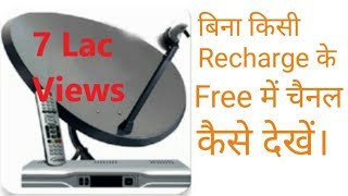 Watch TV without Setup box Rs. zero/month by net