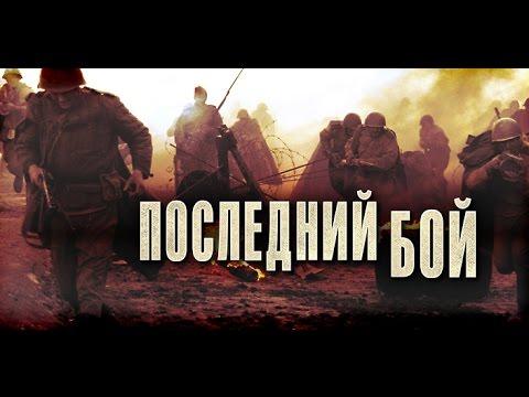 СУПЕР ВОЕННЫЙ ФИЛЬМ 2015 ГОДА! ПОСЛЕДНИЙ БОЙ (Русские Военные Фильмы 2015)