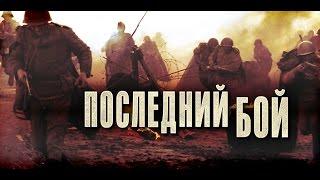 СУПЕР ВОЕННЫЙ ФИЛЬМ 2015 ГОДА!