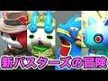 新バスターズの冒険 1話〜10話 Yo-kai Watch