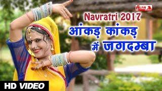 Navratri 2017 | आंकड़ कांकड़ में जगदम्बा | Rajasthani Songs | Mataji Song | HD Video | 2017