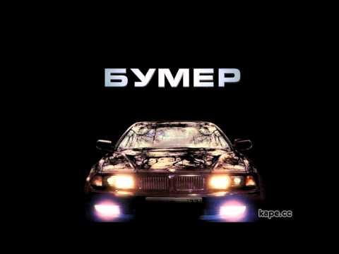 Бумер - Сергей Шнуров - Привет Морриконе Remix (Alex Astero Remix)