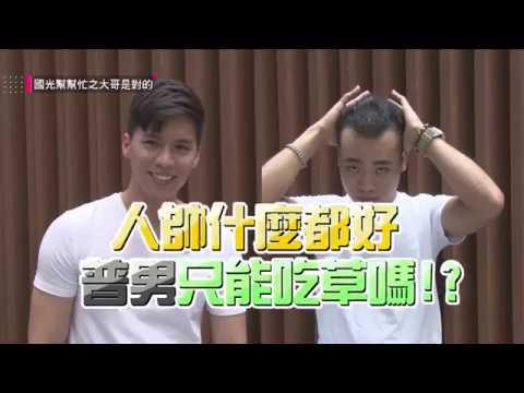 台綜-國光幫幫忙-20180719 正妹觀察家II 人帥真好人醜性騷擾!?