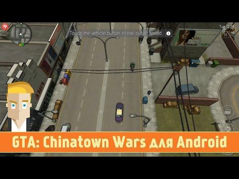 Обзор GTA: Chinatown Wars для Android от Game Plan