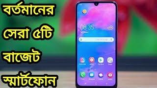 Top 5 Budget Smartphone 2019 | Best Mid-Budget Smartphone 2019 |  Redmi Note 7 Pro, Galaxy M30 |
