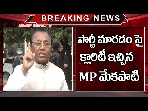 MP Mekapati Rajamohan Reddy Gives Clarity On Joining TDP Party || YSRCP || YS Jagan || AP Politics