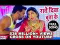Raate Diya Butake - Full Song - Pawan Singh - Aamrapali - Superhit Film (SATYA) - Bhojpuri Hit Songs thumbnail