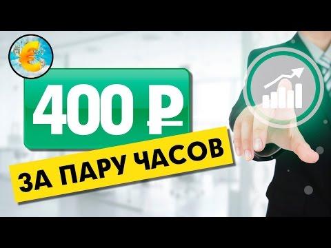 Сайт, который платит 400 рублей за пару часов. Заработок в интернете без вложений!