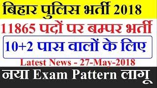 Bihar Police Recruitment 02/2018 - 11865 Constable Vacancy in Bihar Police Bharti बिहार पुलिस भर्ती