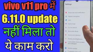 vivo v11 pro 6.11.0 update nahi mila to ye kaam karo