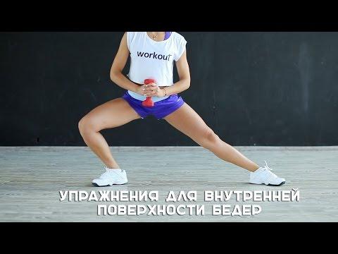 Упражнения для внутренней поверхности бедер [Workout   Будь в форме]