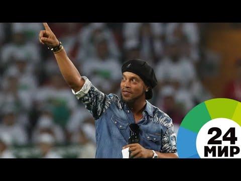 Роналдиньо включили в Зал славы - МИР 24