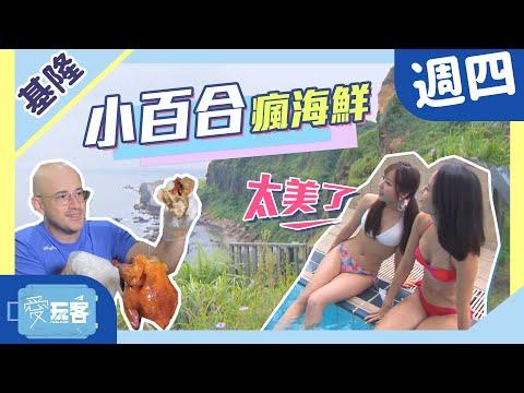 台綜-愛玩客-20190829【基隆】小百合瘋基隆~港都海鮮美景放送全世界!