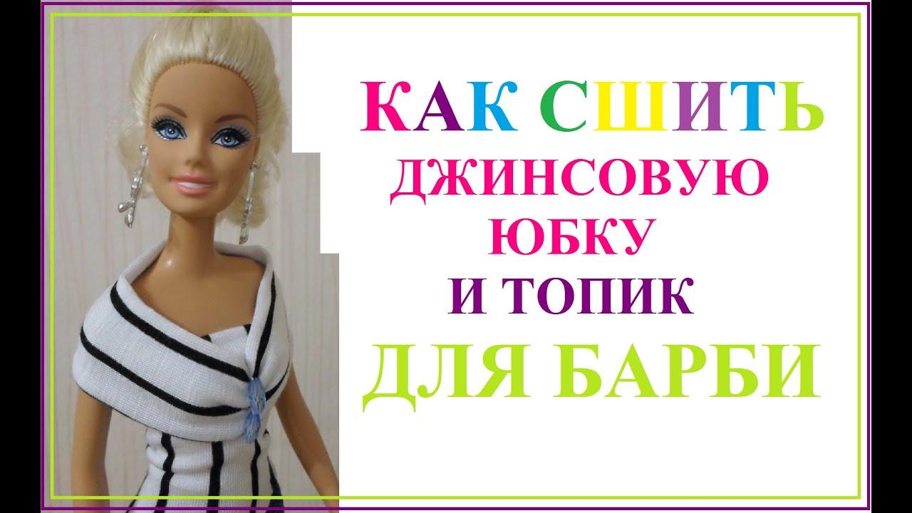 Как сшить топ для куклы своими руками