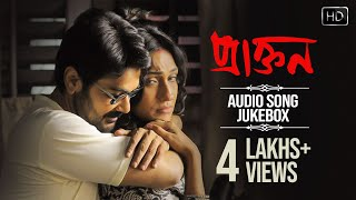 Praktan Bangla Movie| Audio Songs Jukebox| Prosenjit, Rituparna,Anupam Roy,Anindya Chatterjee,Iman