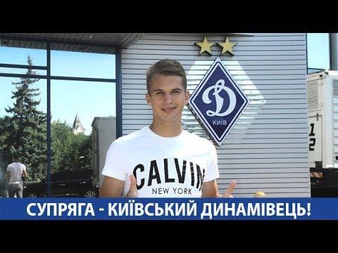 Владислав СУПРЯГА - гравець ФК Динамо (Київ)!