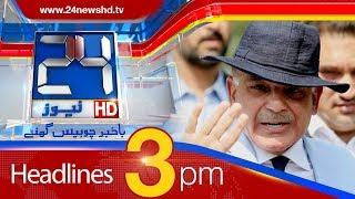 News Headlines | 3:00 PM | 25 June 2018 | 24 News HD