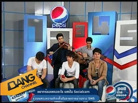 Pepsi poll me please คนดัง SocialCam : PS2 - The Unknown 130521 BANGCHANNEL