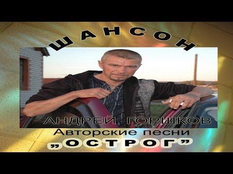 Свежак ШАНСОНа 2018!! Послушайте! Последний рейс - Андрей Горшков NEW 2018