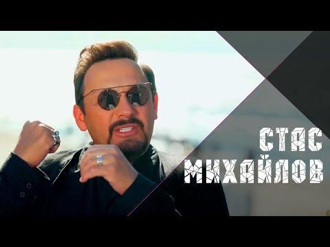 Стас Михайлов  - Честное слово с Юрием Николаевым