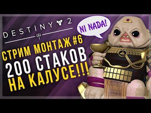 Destiny 2. Стрим-монтаж #6 Две сотки стаков на Калусе!