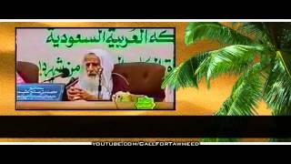 'Aqeedah (Doctrine) | Part 1 | Shaykh Muhammad ibn Saalih al-'Uthaymeen (rahimahuAllaah)