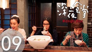 深夜食堂 中国版 第9話