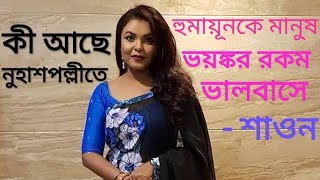 Humayun Ahmed & Nuhash Polli: Special Report by Anisur Suman