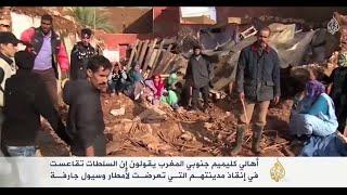 استياء أهالي كليميم من تأخر السلطات المغربية عن المساعدة