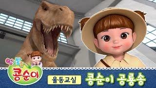 콩순이 공룡송 [콩순이의 율동교실 2기]