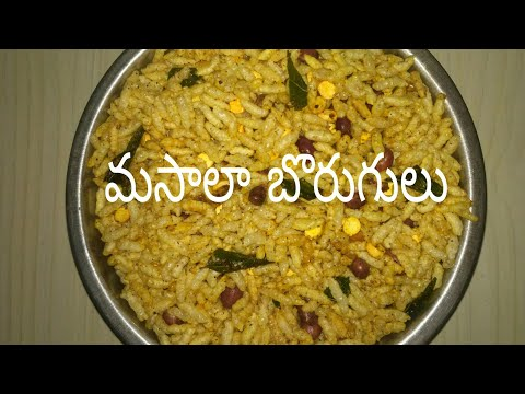 Masala borugulu ( how to prepare street food spicy masala borugulu in Telugu) kaaram borugulu
