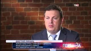 ТВЦ. Эксперты не согласны с претензиями к размеру взносов за капремонт