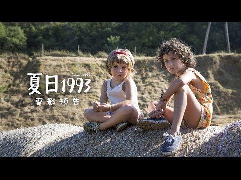 【夏日1993】Summer1993 電影預告 06/29(五)心的歸屬