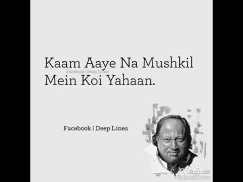 Kaam Aaye Na Mushkil Mein Koi yahaan