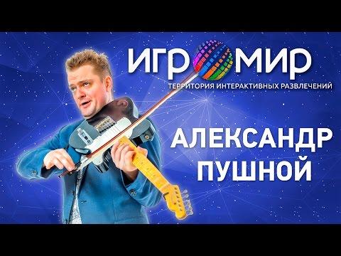 ИгроМир 2015. Интервью с Александром Пушным