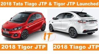 2018 Tata Tiago JTP, Tigor JTP Launched At Rs 6.39Lakh 🔥