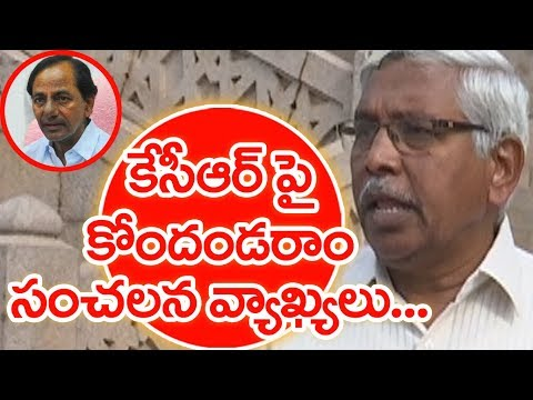 Telangana Jana Samithi Chief Kodandaram Comments On CM KCR's Federal Front | #TheLeaderWithVamsi