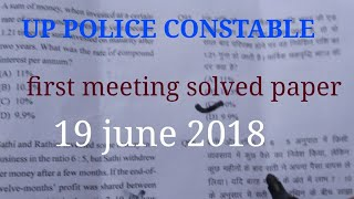 UP police constable 19 June 2018 full solved paper first meeting