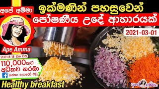 Quick & easy breakfast  by Apé Amma