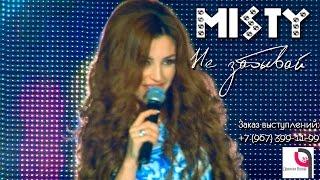 Misty - Не забывай