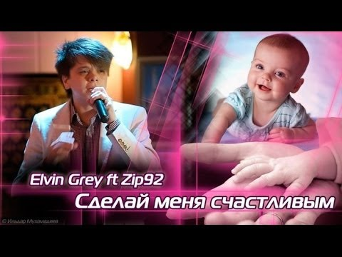 Elvin Grey - Сделай меня счастливым