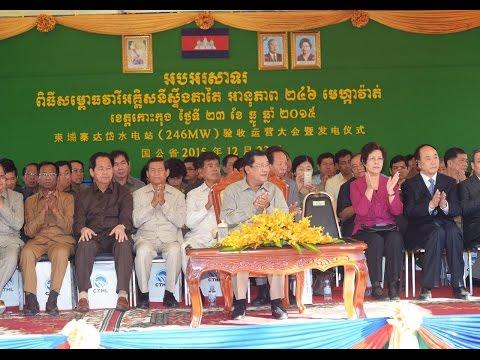 #2015 12 23 Samdech Techo Hun Sen inaugurates the Stung Tatai Hydropower 246 megawatts,