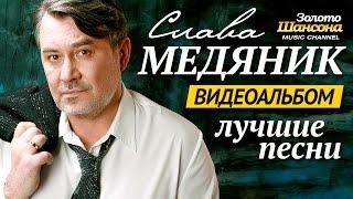 Слава Медяник - Лучшие песни (Видеоальбом 2015)