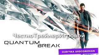 Самый честный трейлер - Quantum Break